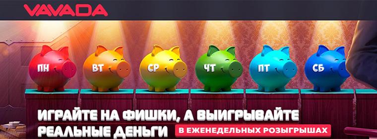 vavada казино онлайн