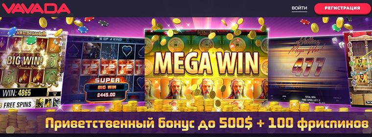 vavada казино онлайн официальный сайт