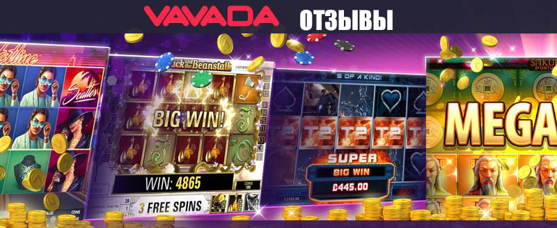 vavada казино отзывы о клубе